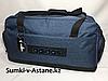 Спортивная сумка среднего размера.Высота 32 см, ширина 57 см, глубина 23 см.