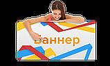 Разработка баннера в Алматы, фото 2