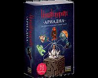 """Cosmodrome Games: Имаджинариум """"Ариадна"""", доп."""