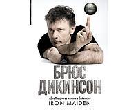 Дикинсон Б.: Зачем нужна эта кнопка? Автобиография пилота и вокалиста Iron Maiden