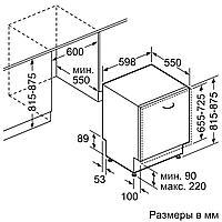 Встраиваемая посудомоечная машина Bosch SMV-46JX10Q, фото 8
