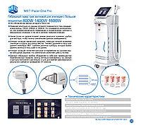 MBTPACER ONE PRO гибридный диодный лазер 800W