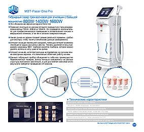MBT- PACER ONE PRO гибридный диодный лазер 800W