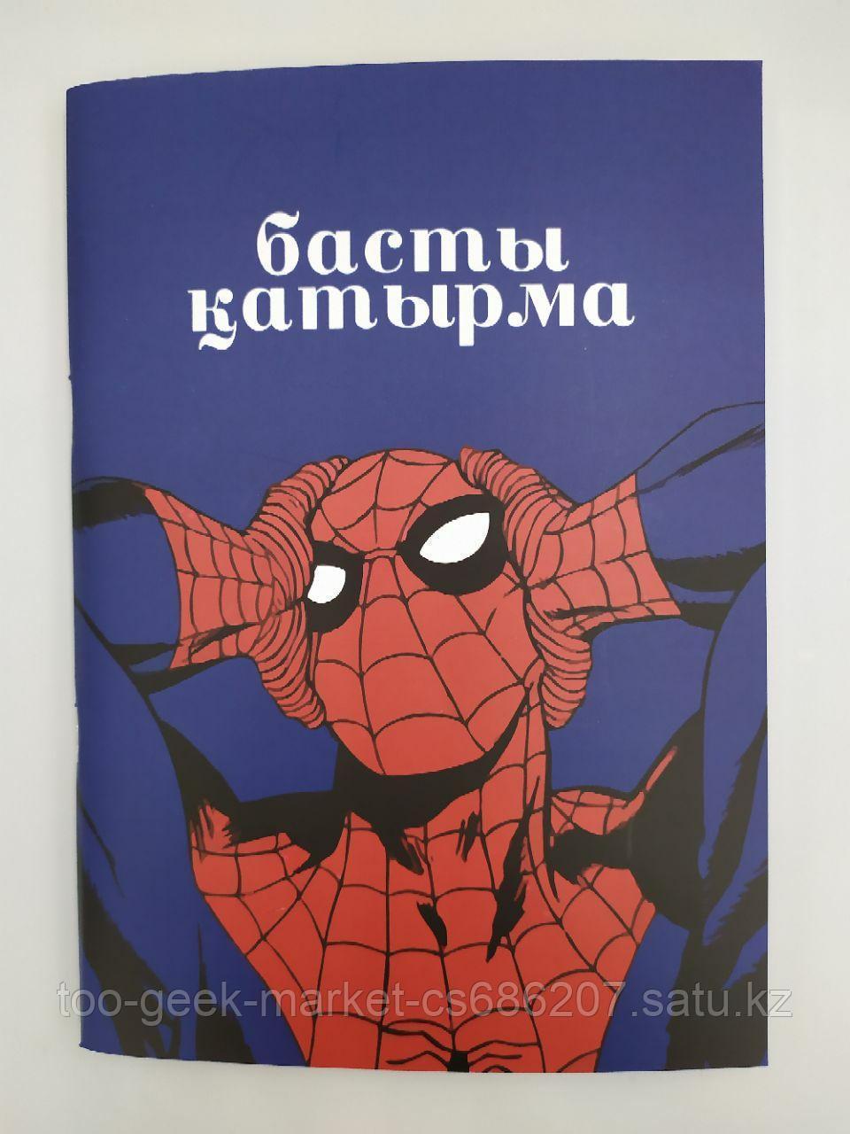 """Скетчбук """"Человек-паук"""""""