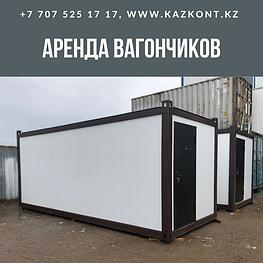 Аренда Вагончиков Алматы