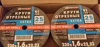 Отрезной диск по металлу Луга Абразив 230*1,6*22