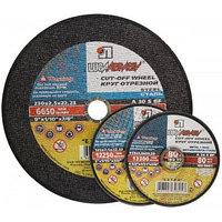 Отрезной диск по металлу Луга Абразив 230*2,5*22