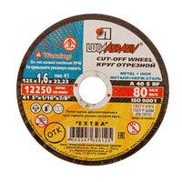 Отрезной диск по металлу Луга Абразив 125*1,6*22