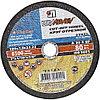 Отрезной диск по металлу Луга Абразив 180*1,8*22