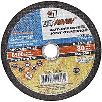 Отрезной диск по металлу Луга Абразив 180*1,8*22, фото 1