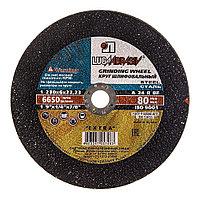 Шлифовальный круг по металлу Луга Абразив 230*6.0*22, фото 1