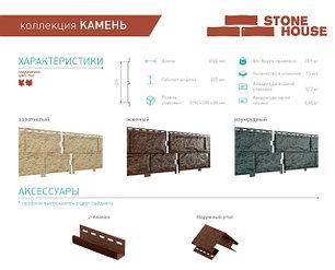 Стоун Хаус Камень двойной замок Фасадные панели / сайдинг ПВХ