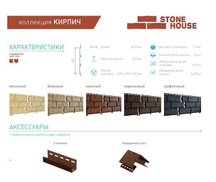 Стоун Хаус Кирпич Фасадные панели / сайдинг ПВХ