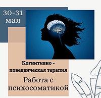 Когнитивно-поведенческая психотерапия психосоматических расстройств.