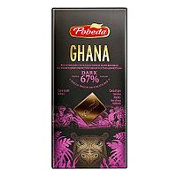 Победа Вкуса «GHANA» Dark Шоколад горький «ГАНА» 67% какао 100 гр