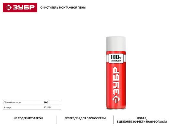 Очиститель монтажной пены, Зубр 500 мл, фото 2