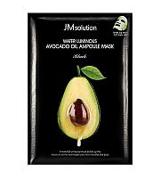Питательная тканевая маска JMsolution Water Luminous Avocado Oil Ampoule Mask (Поштучно)