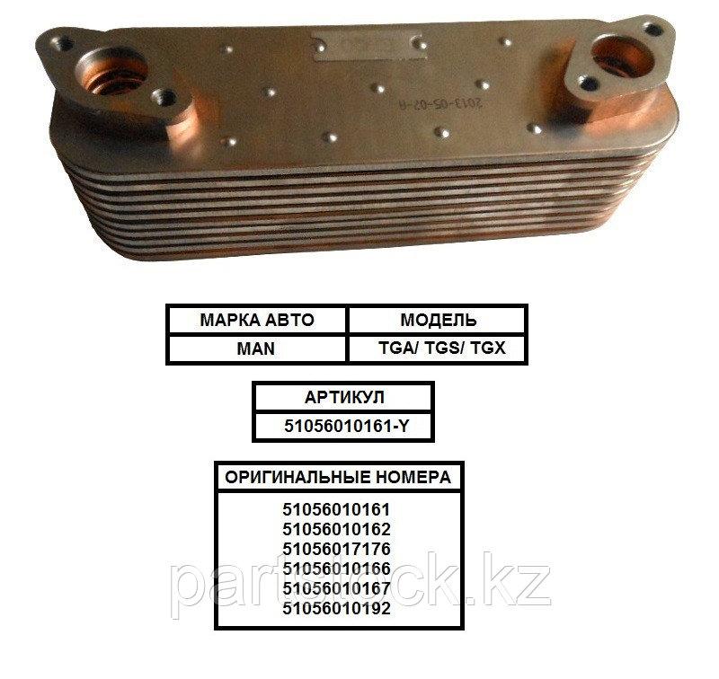 Радиатор масляный/ теплообменник/ маслоохладитель, 10 ребер на MAN, МАН, BZT 51056010161-Y