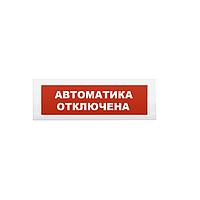 """Рубеж ОПОП 1-8, 12В """"Автоматика отключена"""" Оповещатель охранно-пожарный световой"""