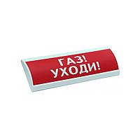 """ЛЮКС-24К """"Газ! Уходи!"""" Оповещатель комбинированный, 24В табло"""