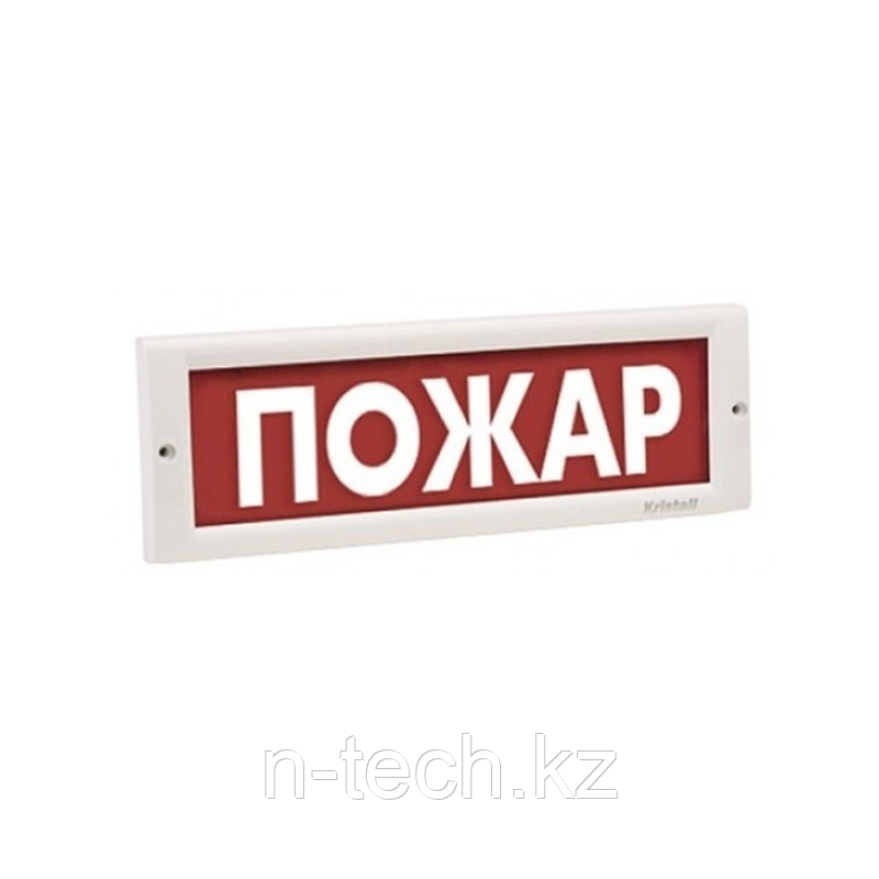 """КРИСТАЛЛ-12 """"Пожар"""" Оповещатель световой, 12В, табло плоское"""