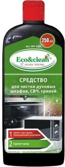 Средство для чистки духовых шкафов, свч, грилей WP-028  .Eco&Clean 250 мл.