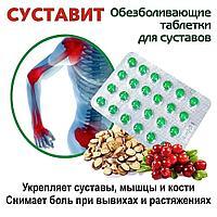 Суставит -Таблетки для укрепления суставов, костей и мышц 24таб.