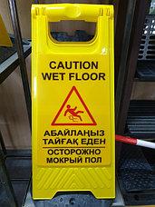 """Таблички """"Мокрый пол"""""""
