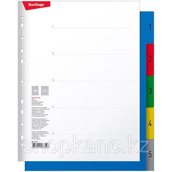 Разделитель листов А4+, 1-5 цветной, пластиковый.