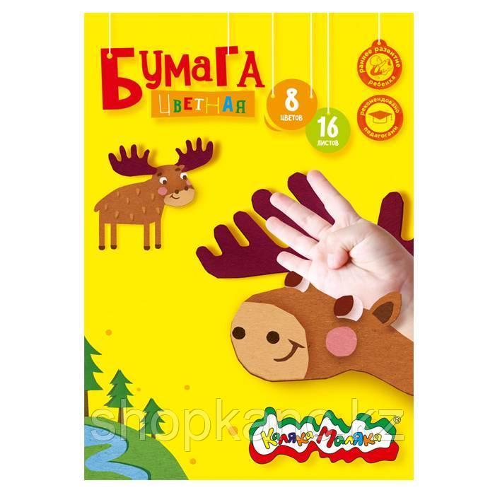 Бумага цветная офсетная Каляка-Маляка А4, 8 цветов 16 листов, 70 г/м2 в папке 3+