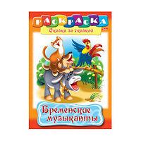 Раскраска-книжка,Бременские музыканты, А4, 8листов, на скобе.