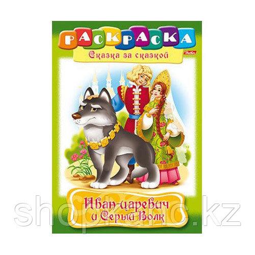 Раскраска-книжка,Иван-царевич и Серый волк, А4, 8листов, на скобе.