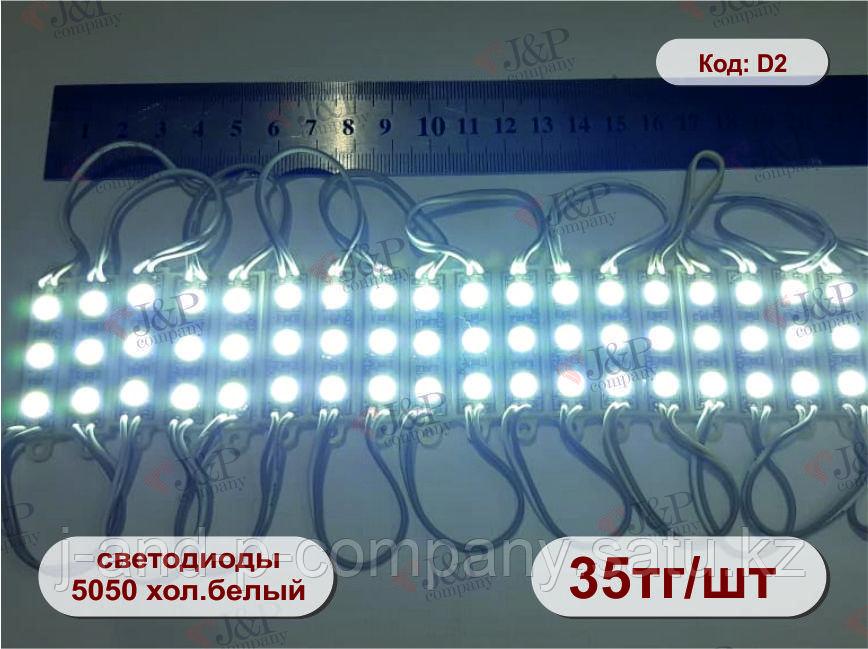 Светодиодные модули или кластеры.4012- 3 диода 5050 холодный белый