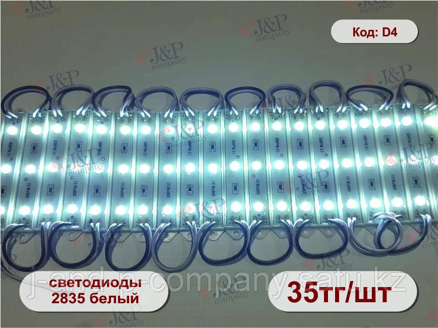 Светодиодные модули или кластеры.7513- 3 диода 2835  белый