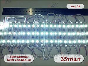 Светодиодные модули или кластеры.7513- 3 диода 5050 холодный белый