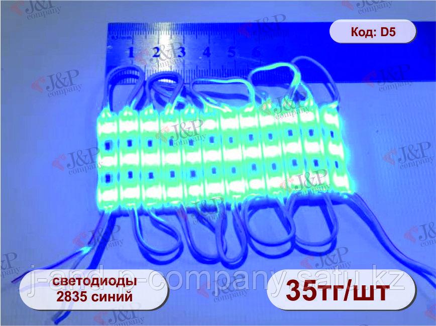Светодиодные модули или кластеры. 3707- 3 диода 2835  синий