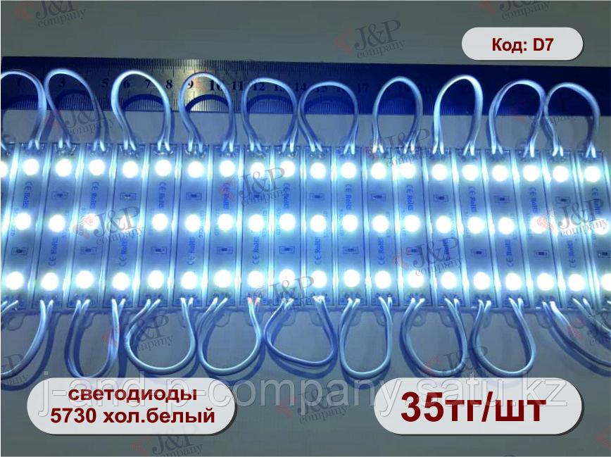Светодиодные модули или кластеры. 7513- 3 диода 5730 холодный белый