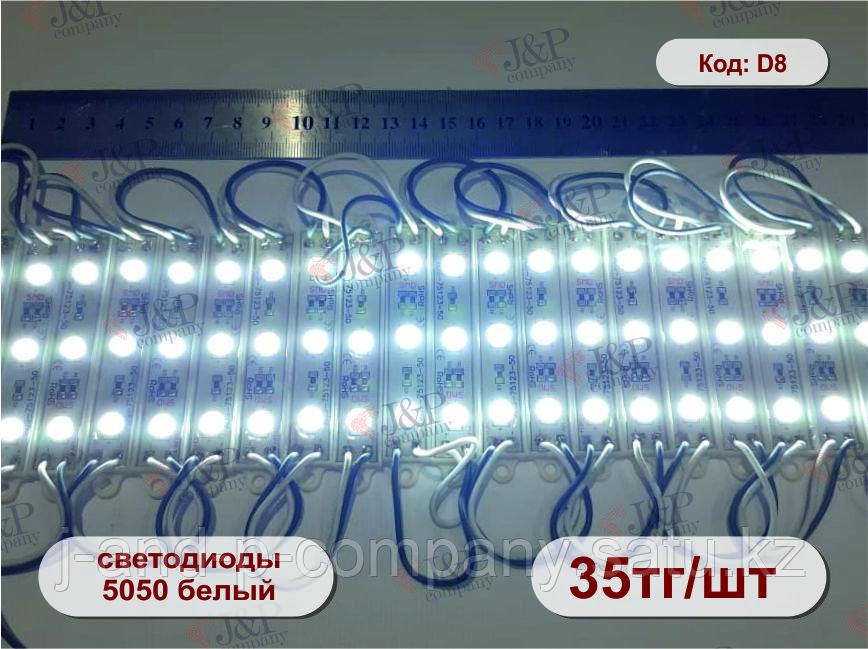 Светодиодные модули или кластеры. 7513- 3 диода 5050 белый