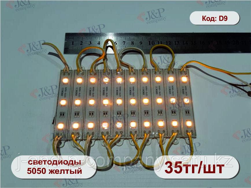 Светодиодные модули или кластеры. 7513- 3 диода 5050 желтый