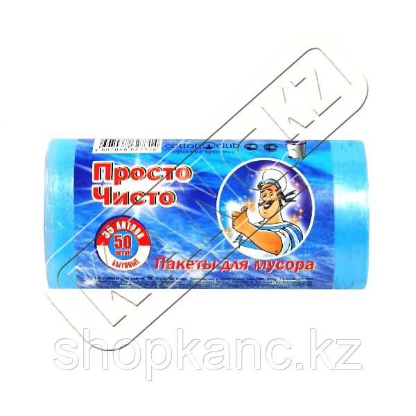 П/Ч пакеты д/мусора 35литров 50 шт ( 30 )