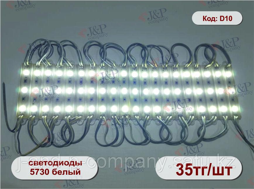 Светодиодные модули или кластеры. 7513- 3 диода 5730 белый