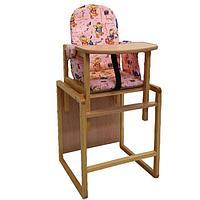 """Стол-стул для кормления Вилт """"Алекс"""", (розовый)"""
