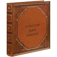 Альбом для монет Optima-Ellite, 230 * 270 на кольцах, 10 листов с разделителями, иск. кожа.