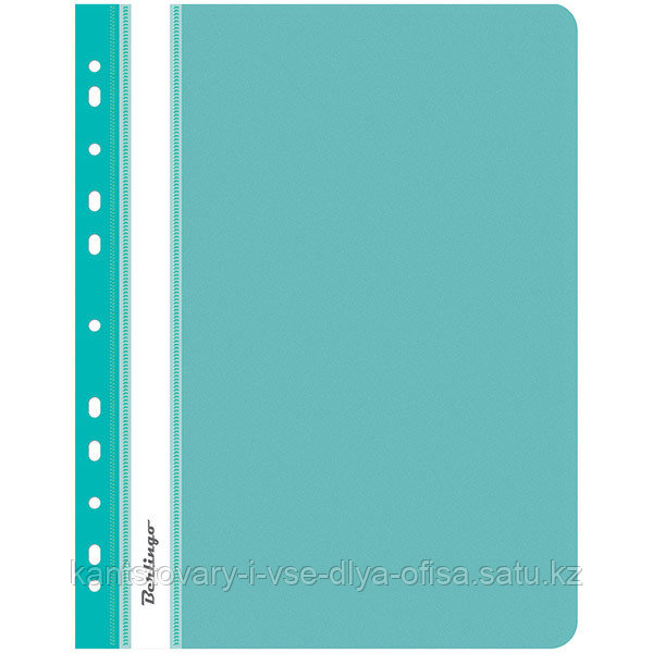 Папка-скоросшиватель пластик. перф. А4, 180мкм, бирюзовая.