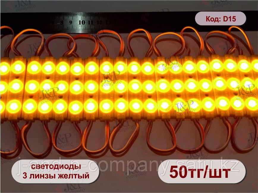 Светодиодные модули или кластеры с линзами. 6717- 3 линзы. 5730 желтый