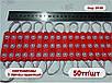 Светодиодные модули или кластеры с линзами. 6717- 3 линзы. 5730 красный, фото 2