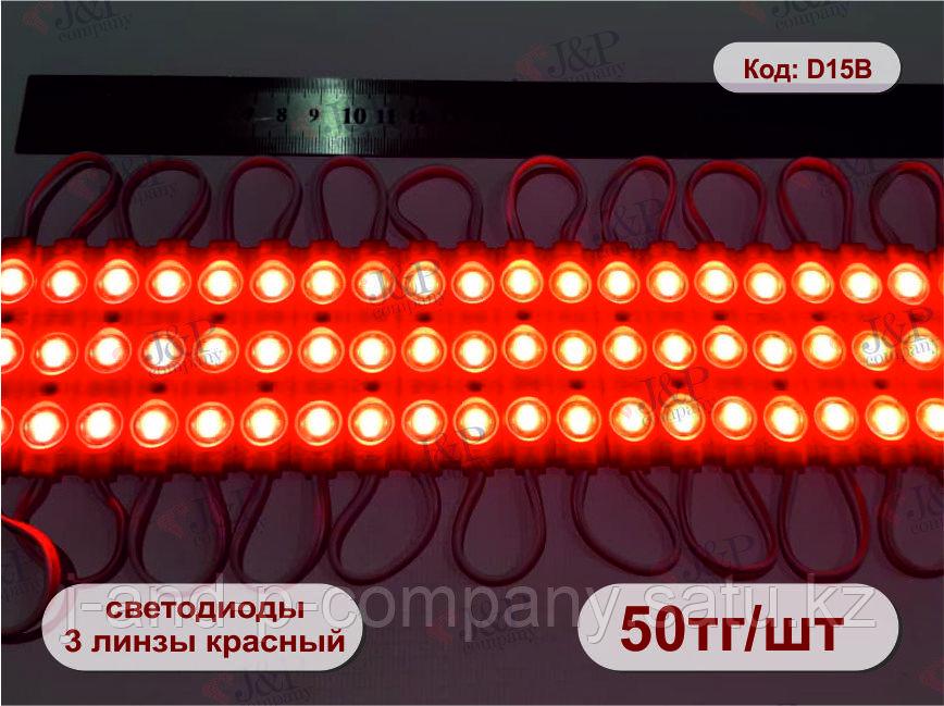 Светодиодные модули или кластеры с линзами. 6717- 3 линзы. 5730 красный