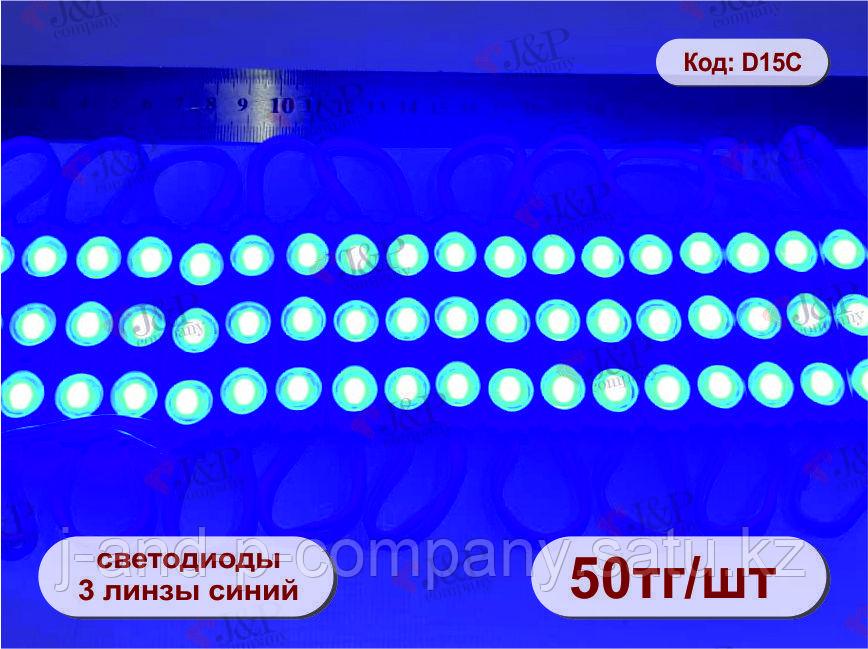Светодиодные модули или кластеры с линзами. 6717- 3 линзы. 5730 синий