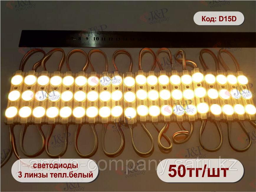 Светодиодные модули или кластеры с линзами. 6717- 3 линзы. 5730 телпый белый