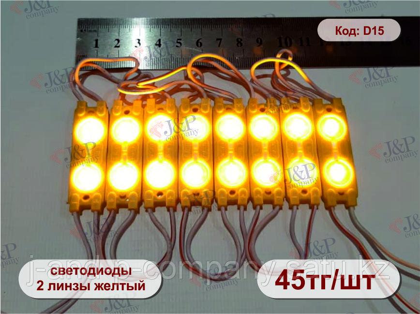 Светодиодные модули или кластеры с линзами. 5017- 2 линзы. 5730 желтый